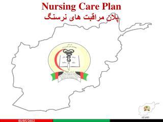 Nursing Care Plan  پلان مراقبت های نرسنگ