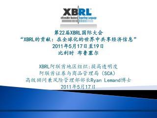 """第 22 届 XBRL 国际大会 """" XBRL 的贡献:在全球化的世界中共享经济信息 """" 2011 年 5 月 17 日至 19 日 比利时 布鲁塞尔 XBRL 阿联酋地区组织 : 提高透明度"""