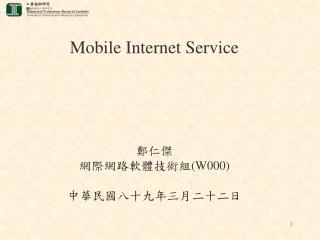 Mobile Internet Service 鄭仁傑 網際網路軟體技術組(W000) 中華民國八十九年三月二十二日
