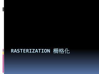 Rasterization 柵格化