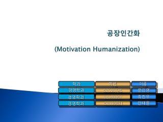 공장인간화 (Motivation Humanization)