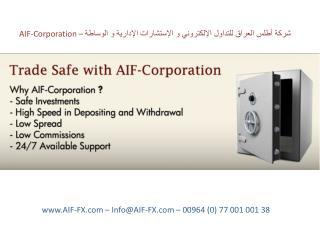 AIF-Corporation –  شركة أطلس العراق للتداول الإلكتروني و الإستشارات الإدارية و الوساطة