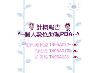 計概報告 ^~ 個人數位助理 PDA~^