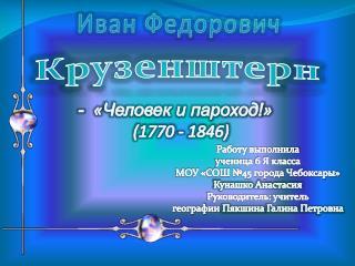 Иван Федорович