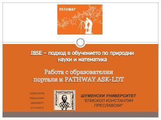 Работа с образователни портали и  PATHWAY ASK-LDT