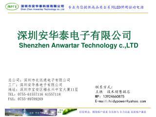 深圳安华泰电子有限公司 Shenzhen Anwartar Technology c.,LTD