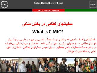 عملیاتهای نظامی در بخش ملکی What is CIMIC?