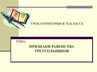 УРОК ГЕОМЕТРИИ В 7Б КЛАССЕ