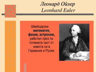 Леонард Ойлер Leonhard Euler