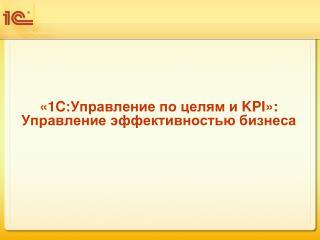 « 1C :Управление по целям и  KPI »: Управление эффективностью бизнеса
