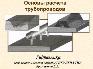 Основы расчета трубопроводов