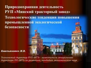 Природоохранная деятельность  РУП «Минский тракторный завод»