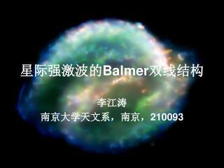 星际强激波的 Balmer 双线结构