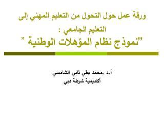 """ورقة عمل حول التحول من التعليم المهني إلى التعليم الجامعي: """" نموذج نظام المؤهلات الوطنية """""""