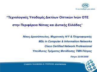 Νίκος Δροσόπουλος, Μηχανικός Η/Υ & Πληροφορικής MSc in Computer & Information Networks