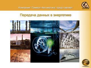 Передача данных в энергетике