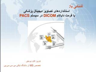 آشنائی با:  استانداردهای تصاویر دیجیتال پزشکی با فرمت دایکام  DICOM  در سیستم  PACS