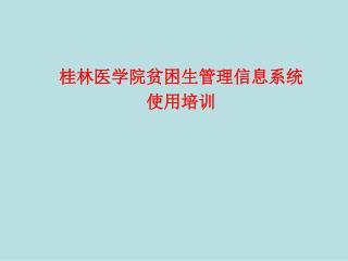桂林医学院贫困生管理信息系统 使用培训