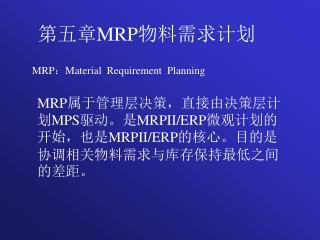 第五章 MRP 物料需求计划