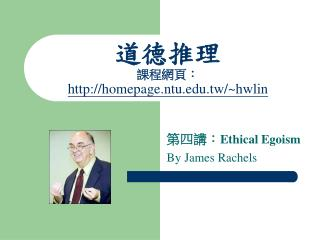 道德推理 課程網頁: homepage.ntu.tw/~hwlin