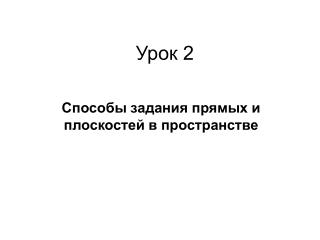 Урок 2