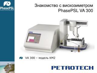Знакомство с вискозиметром PhasePSL VA 300