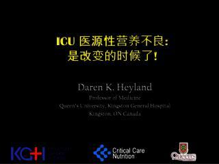 ICU  医源性营养不良 : 是改变的时候了 !