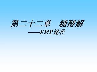 第二十二章 糖酵解 ——EMP 途径