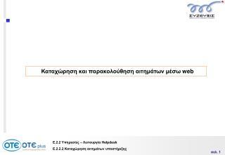 Καταχώρηση και παρακολούθηση αιτημάτων μέσω  web