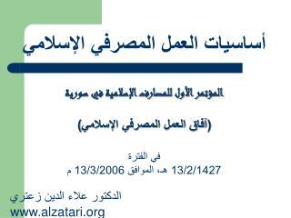 أساسيات العمل المصرفي الإسلامي المؤتمر الأول للمصارف الإسلامية في سورية