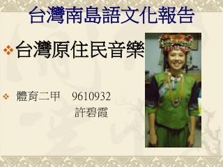 台灣南島語文化報告