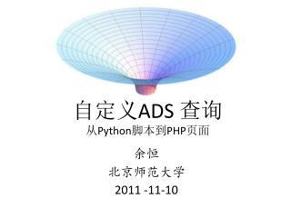 自定义 ADS  查询 从 Python 脚本到 PHP 页面