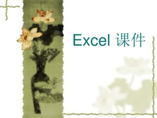 Excel  ??