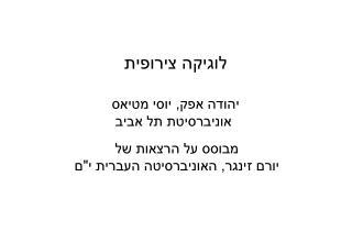 לוגיקה צירופית יהודה אפק, יוסי מטיאס  אוניברסיטת תל אביב