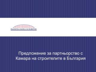 Предложение за партньорство с  Камара на строителите в България