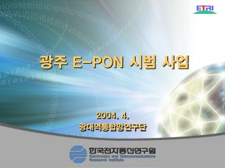 광주  E-PON  시범 사업