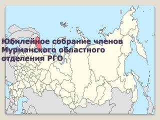 Юбилейное собрание членов Мурманского областного отделения РГО
