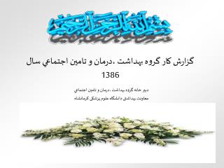 گزارش كار گروه بهداشت ،درمان و تامين اجتماعي سال 1386