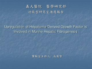 Upregulation  of  Hepatoma -Derived Growth Factor is Involved in  Murine  Hepatic  Fibrogenesis