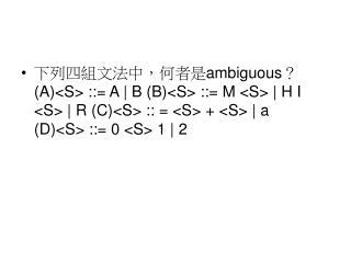 右圖之 finite automata 可以用下列那一個正規表示式來描述? (A)(lO)* (B)l0*1*0 (C)1(01)*O (D)(01)*01 。