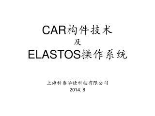 CAR 构件技术 及 ELASTOS 操作系统