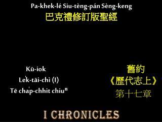 Kū-iok Le̍k-tāi-chì (I)  Tē cha̍p-chhit chiuⁿ