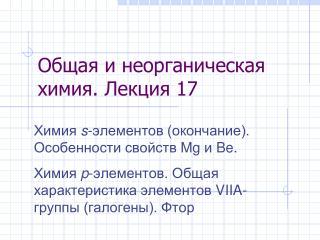 Общая и неорганическая химия. Лекция 17