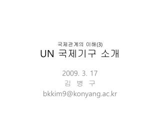 국제관계의 이해 (3) UN  국제기구 소개