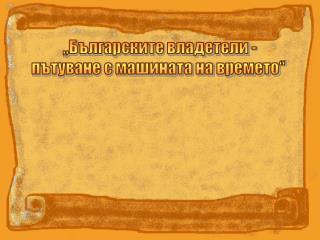 """""""Българските владетели - пътуване с машината на времето"""""""