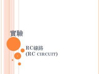 RC 線路 (RC circuit)