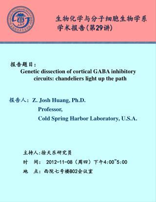 生物化学与分子细胞生物学系     学术报告 ( 第 29 讲 )