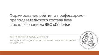 ПЛИТА Евгений Владимирович Заведующий отделом автоматизации библиотечных процессов