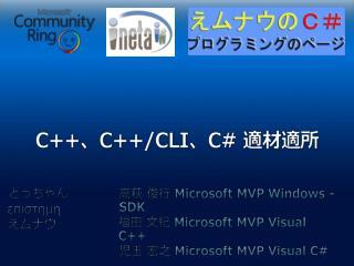 C++ 、 C++/CLI 、 C#  適材適所