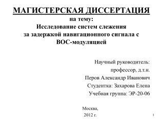 Научный руководитель:  профессор, д.т.н.  Перов Александр Иванович Студентка: Захарова Елена